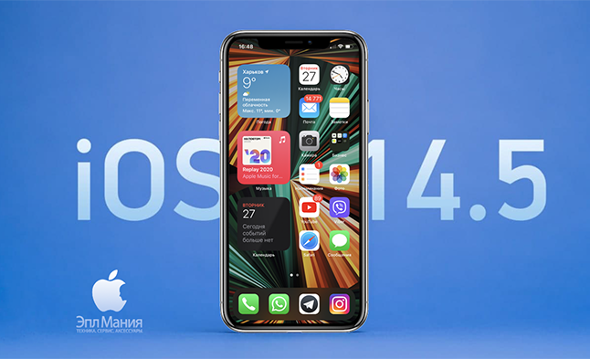 Вышла iOS 14.5 - улучшения, исправления и новые опции