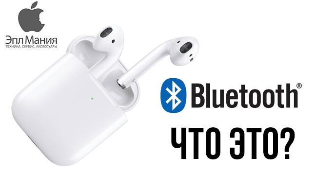 Что такое Bluetooth и какой лучше выбрать?