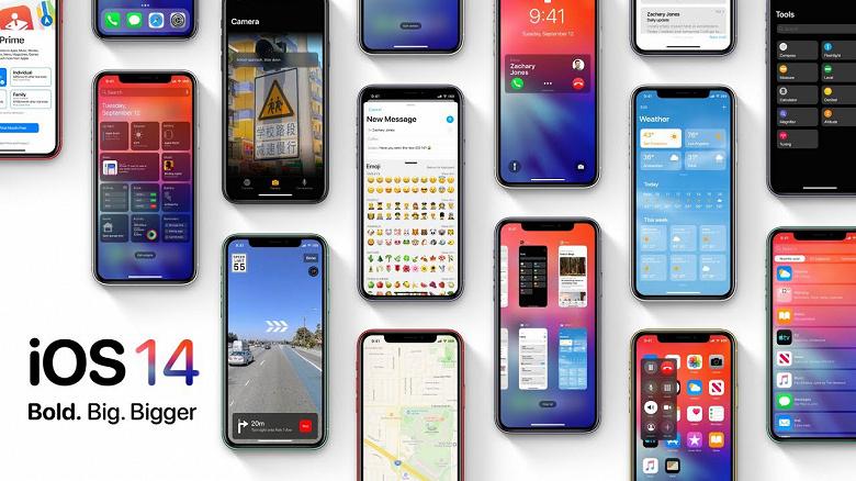 Новости iOS 14