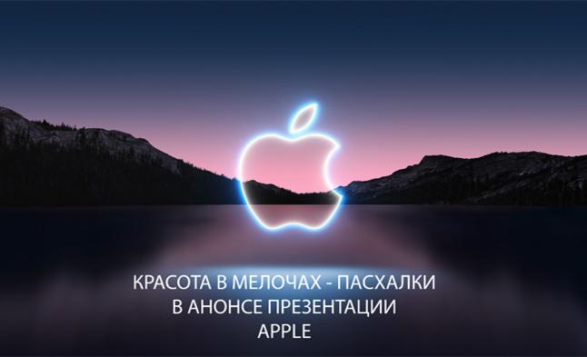 Красота в мелочах - пасхалки в анонсе презентации Apple 2021