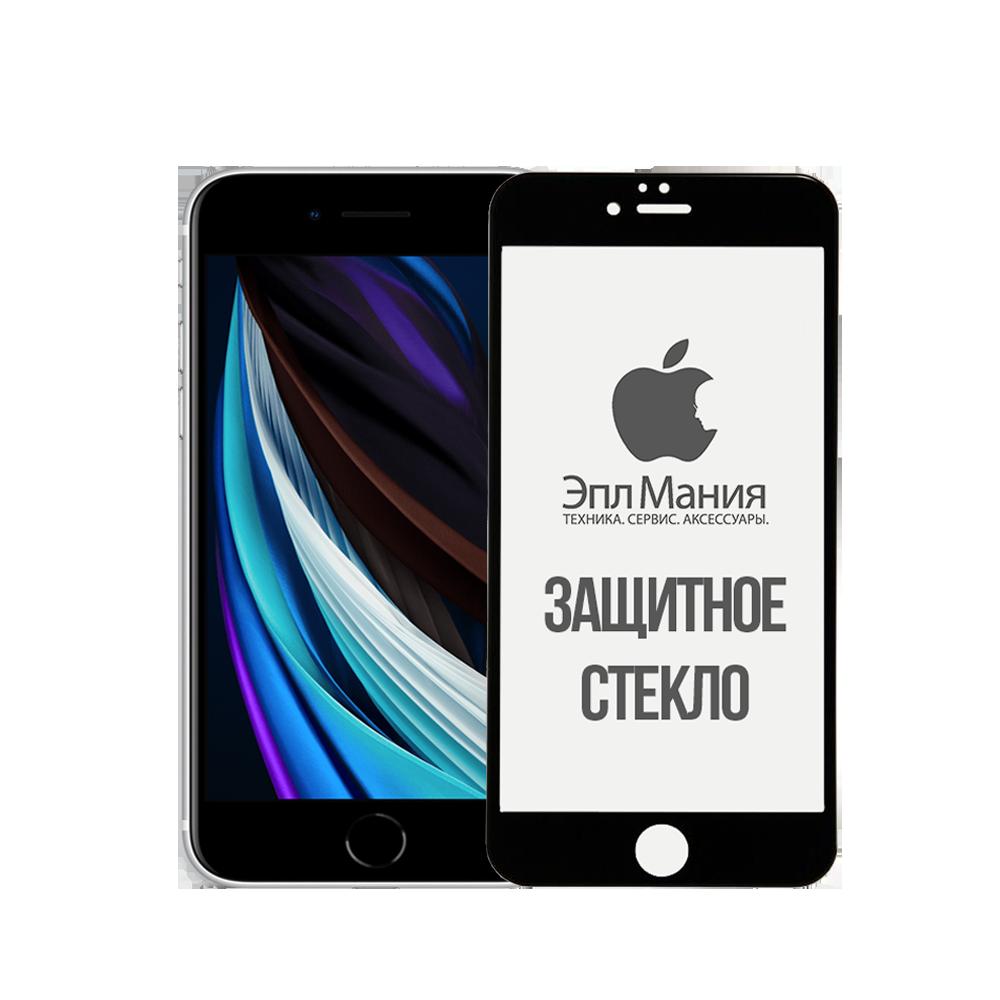Защитные покрытия для iPhone SE 2020