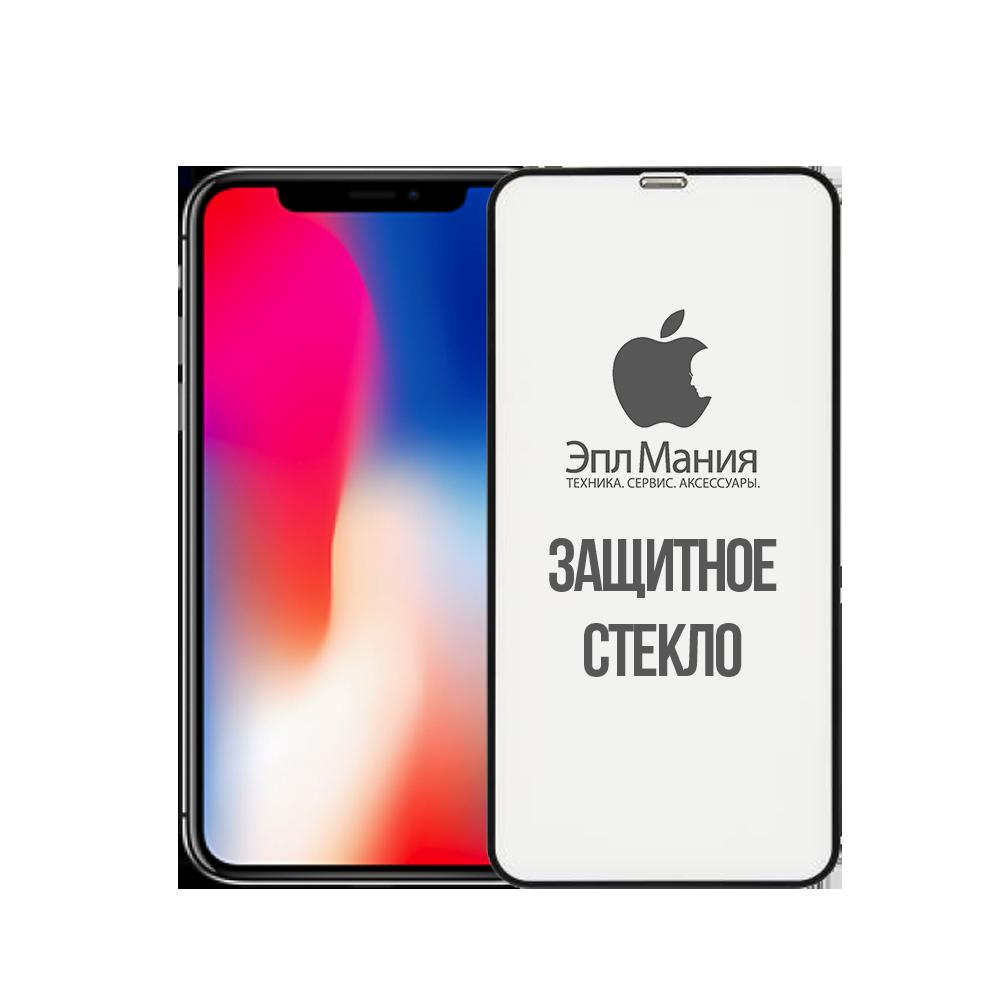 Защитные покрытия для iPhone X